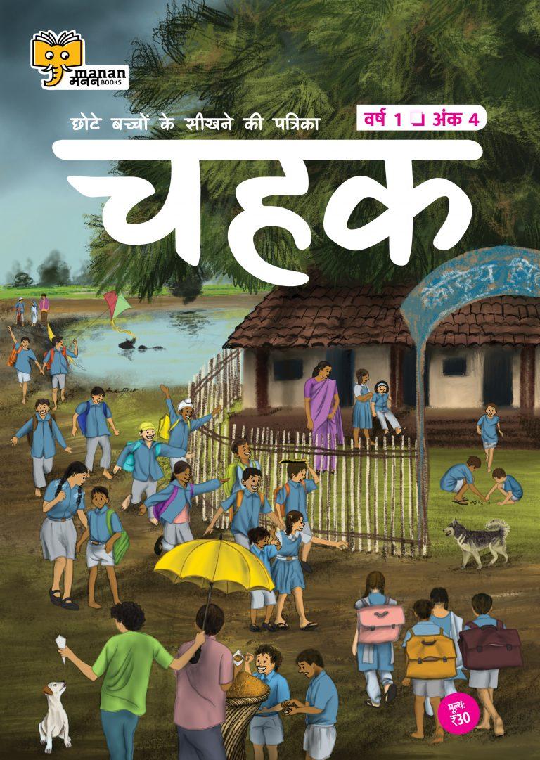 Chahak Issue 04