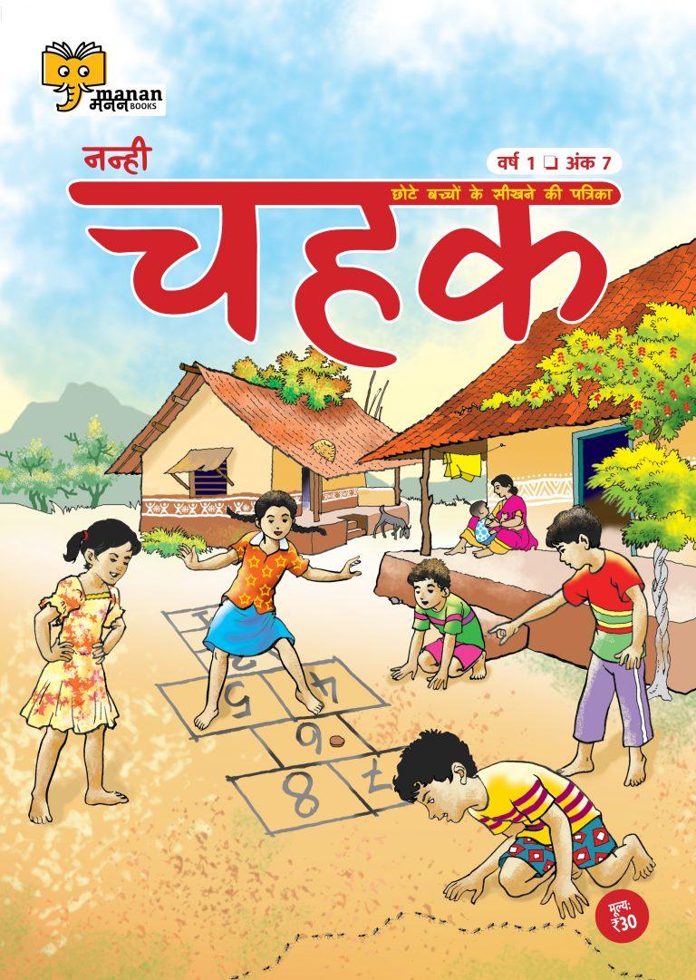 Chahak Issue 07